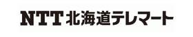 NTT北海道テレマート