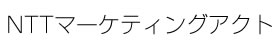 NTTマーケティングアクト