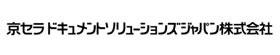 京セラドキュメントソリューションズジャパン