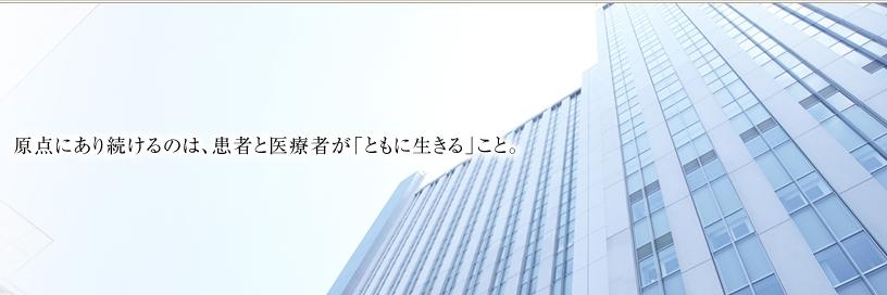 三井記念病院