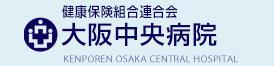 健保連 大阪中央病院