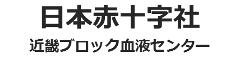 日本赤十字社近畿ブロック血液センター