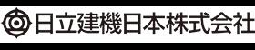 日立建機日本株式会社