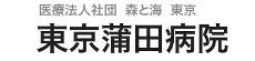 医療法人社団森と海東京 東京蒲田病院