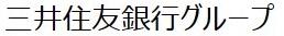 三井住友銀行グループ